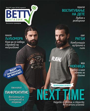 betty_mk_mart_no49-web-1