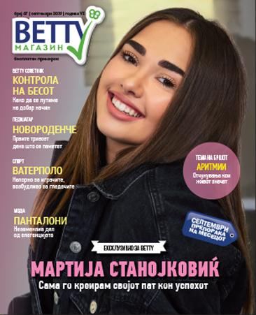 casopis-intervju-martija-naslovna